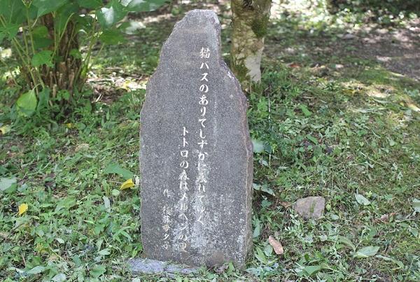 猫バスの近くにある短歌が書いてる石碑の写真