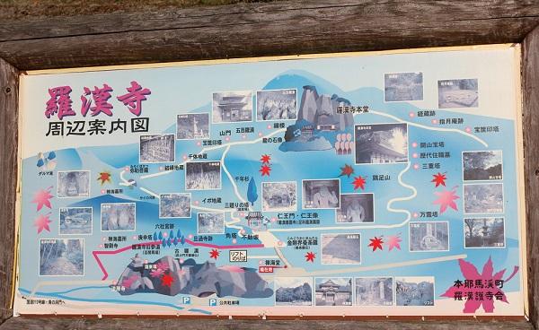 羅漢寺の周辺案内看板の写真