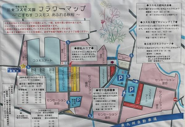 三光コスモス園のフラワーマップの看板写真
