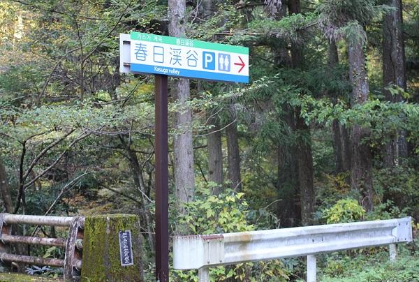 春日渓谷の案内矢印(パーキングとトイレ)