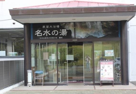 いこいの村長崎、名水の湯の外観写真