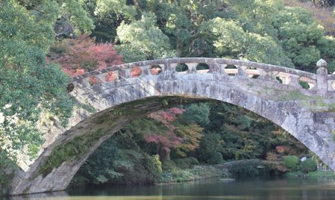 諫早公園の眼鏡橋とモミジの紅葉の写真