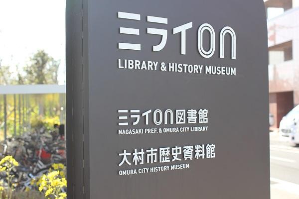 大村 ミライon 図書館と大村市歴史資料館の看板写真