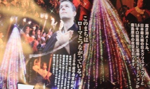 フェスティビタス ナタリスのポスターの写真