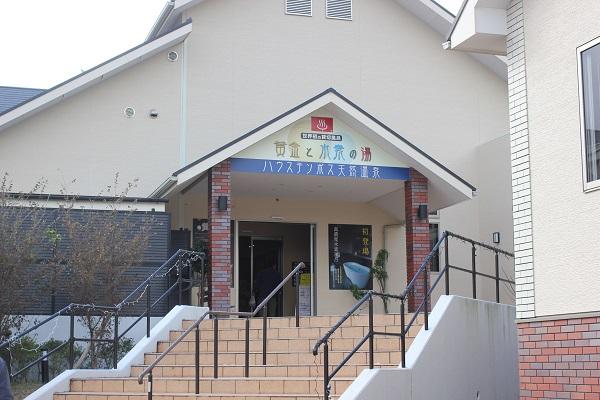 ハウステンボス天然温泉の建物写真(入り口付近)