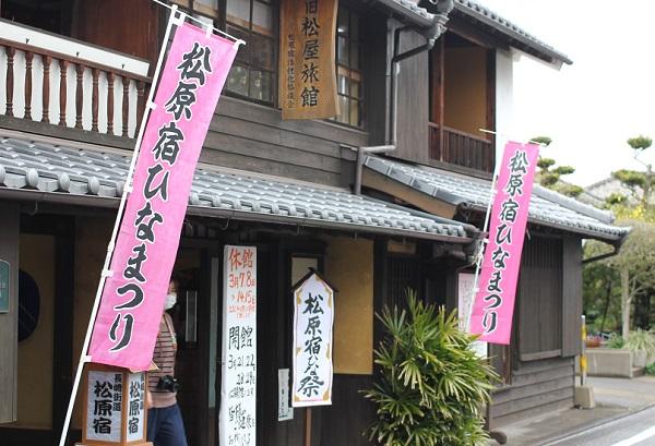 「松原宿ひな祭」の旗と旧松屋旅館の外観写真