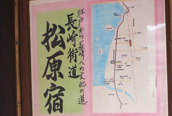 長崎街道、松原宿の案内地図看板の写真