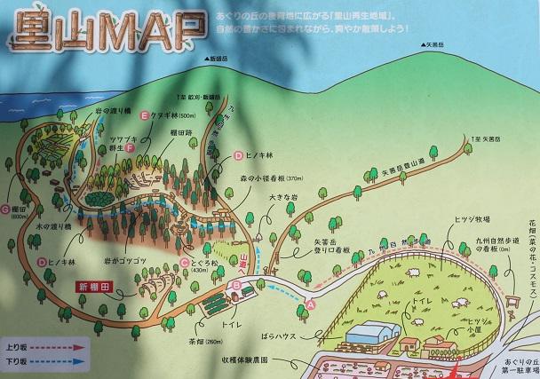 あぐりの丘の里山マップの看板写真