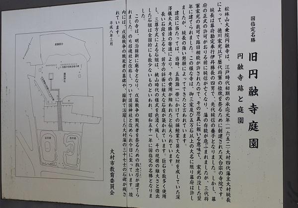 旧円融寺庭園の説明看板の写真