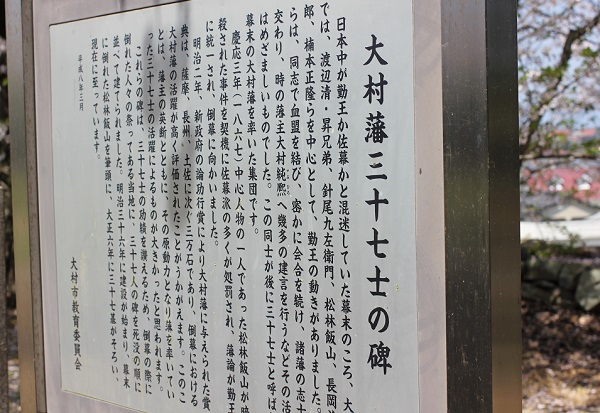 大村藩勤王三十七士の碑、説明看板の写真