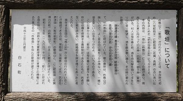 歌垣についての説明看板の写真
