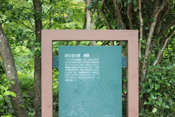 ほたるの里菖蒲園、の案内看板写真