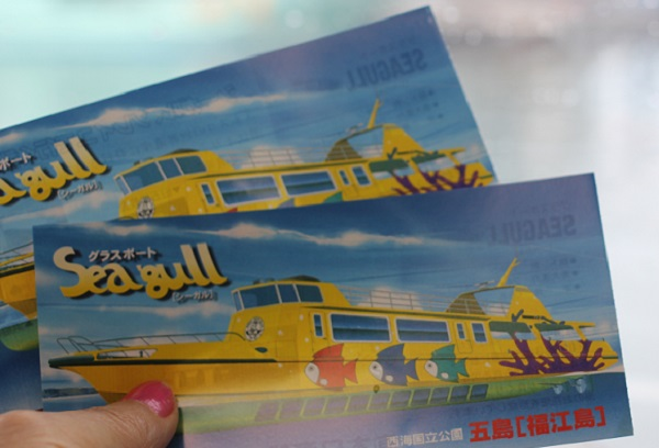 シーガルのチケットの写真(表)