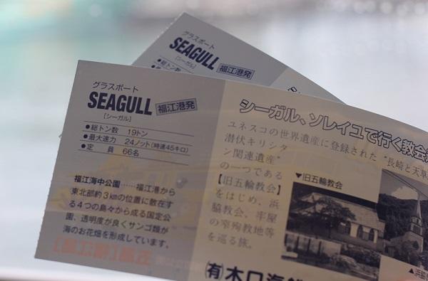 シーガルのチケット(裏)船の説明など